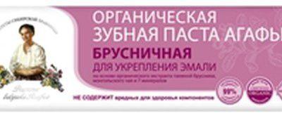 Pierwoje Reszenie Organiczna Pasta Do Zębów Z Ekstraktem Borówki Brusznicy Wzmocnienie Szkliwa 75ml